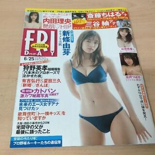 コウダンシャ(講談社)のFRIDAY (フライデー) 2021年 6月25日号(ニュース/総合)