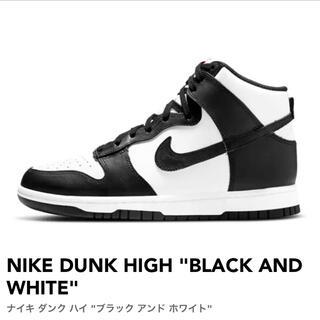 """ナイキ(NIKE)のNIKE DUNK HIGH """"BLACK AND WHITE"""" 26cm(スニーカー)"""