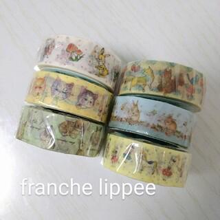 フランシュリッペ(franche lippee)のフランシュリッペ★マスキングテープ6個セット(テープ/マスキングテープ)