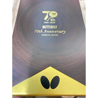 バタフライ(BUTTERFLY)の卓球ラケットbutterfly 70th anniversary edition(卓球)