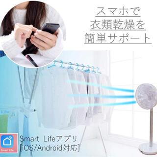 山善 - 【新品未開封 全国送料無料】山善 DCモーター扇風機 Alexa対応
