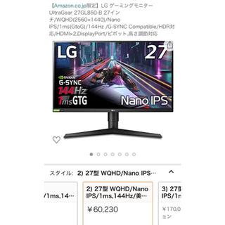 エルジーエレクトロニクス(LG Electronics)のLG UltraGear 27GL850-B 144hz Nano IPS(ディスプレイ)