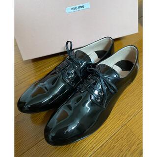 ミュウミュウ(miumiu)の【新品未使用】ミュウミュウ パテントレザー レースアップシューズ(ローファー/革靴)