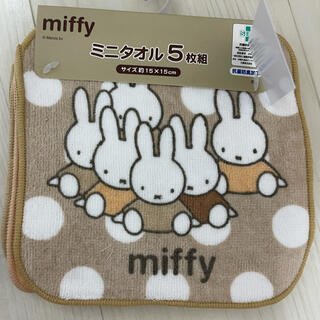 フタフタ(futafuta)の新品未使用 タグ付き バースデイ ミッフィー ミニタオル 5枚セット(ハンカチ)