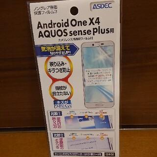 アクオス(AQUOS)のAQUOS sense Plus 保護フィルム カメラレンズ用フィルム付(保護フィルム)