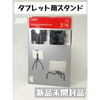 Manfrotto - JOBY ゴリラポッドスタンド タブレット用スタンド ブラック