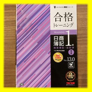 合格トレーニング日商簿記1級商業簿記・会計学 Ver.13.0 1(資格/検定)