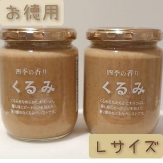 【お徳用】スーパーツルヤ くるみ【250g】2瓶  【Lサイズ】ツルヤオリジナル(缶詰/瓶詰)