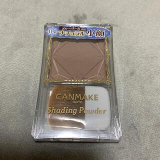 キャンメイク(CANMAKE)の新品未開封 キャンメイク シェーディングパウダー 04 アイスグレーブラウ(フェイスカラー)