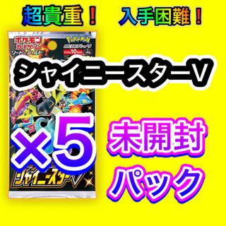 ポケモン(ポケモン)のポケモンカード シャイニースターV 5か(Box/デッキ/パック)