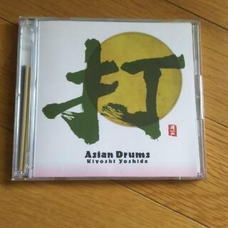 吉田潔 打 アジアン・ドラムス(ヒーリング/ニューエイジ)