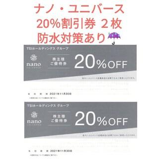 ナノユニバース(nano・universe)のnano UNIVERSE ナノユニバース 20%OFF券 2枚 TSI株主優(ショッピング)