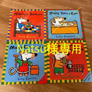 メイシーちゃん 絵本 英語 ペーパーバック 3冊組(絵本/児童書)