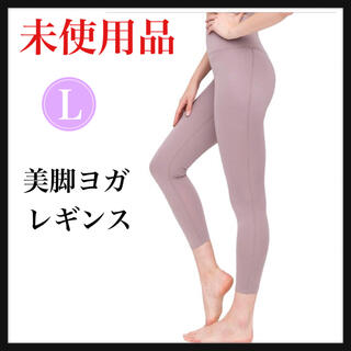 美脚ヨガレギンス⭐️スポーツレギンス 9分丈 ヨガウェア 吸汗速乾【未使用・即納(ヨガ)