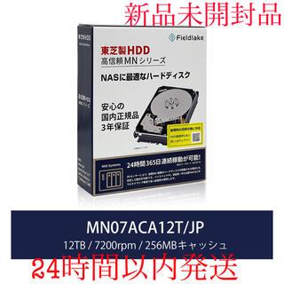 """東芝 - TOSHIBA 東芝 3.5"""" 内蔵HDD 12TB(CMR) 7,200rpm"""