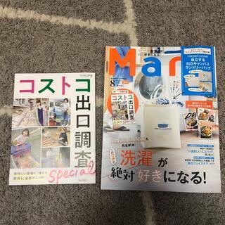 コウブンシャ(光文社)のマート(Mart)最新8月号 増刊号 (生活/健康)