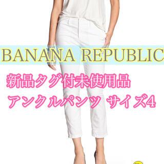 バナナリパブリック(Banana Republic)の新品タグ付き BANANA REPUBLIC アンクルパンツ ホワイト (クロップドパンツ)