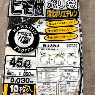 阪神タイガース - 阪神タイガースグッズ ポリ袋 ワンコイン ポイント消費
