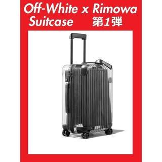 オフホワイト(OFF-WHITE)の第一弾 Off-White Rimowa スーツケース 国内正規品(旅行用品)