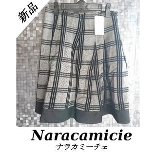 ナラカミーチェ(NARACAMICIE)のNaracamicie スカート&ストールセット(ひざ丈スカート)