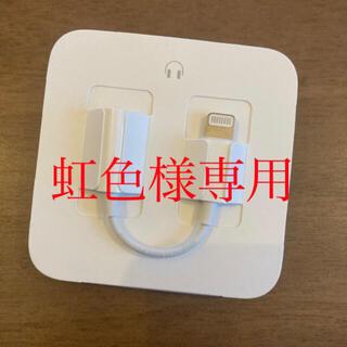 【虹色様専用】iPhone変換アダプタ(ストラップ/イヤホンジャック)
