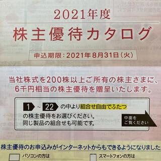 ファンケル(FANCL)のファンケル株主優待カタログ2021(その他)