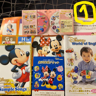 ディズニー(Disney)の おうちDE英語 ディズニー英語システム サンプルセット(キッズ/ファミリー)