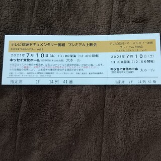 テレビ信州  プレミアム上映会 チケット(その他)