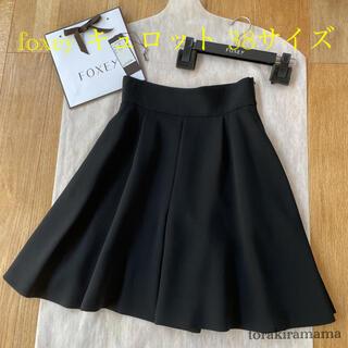 フォクシー(FOXEY)のFOXEY BOUTIQUE パンツ 39333 ブラックブラック 38(キュロット)