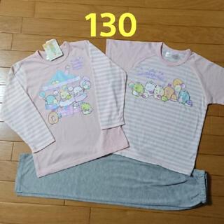 サンエックス(サンエックス)の新品☆130cm すみっコぐらし パジャマ 3点 セット 半袖 長袖(パジャマ)