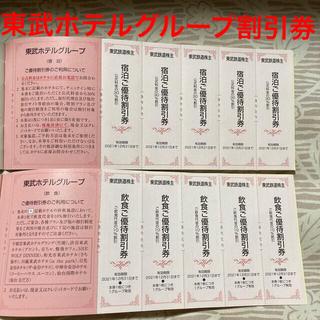 東武ホテルグループの宿泊ご優待割引券5枚+飲食ご優待割引券5枚 計10枚セット (宿泊券)