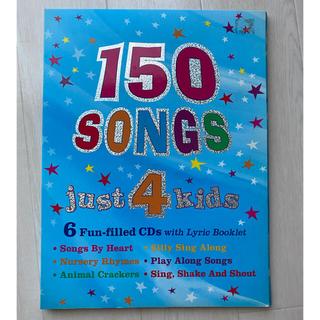 英語の歌150曲CDセット 150songs just4kids(キッズ/ファミリー)