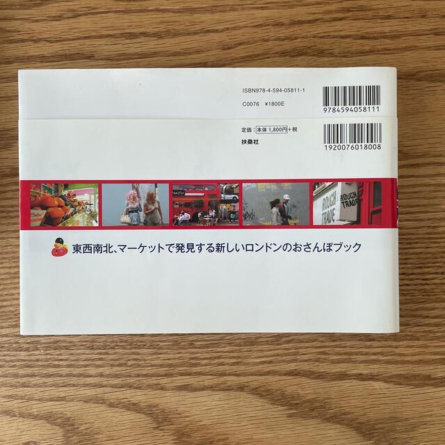 ロンドンのおさんぽ エンタメ/ホビーの本(人文/社会)の商品写真