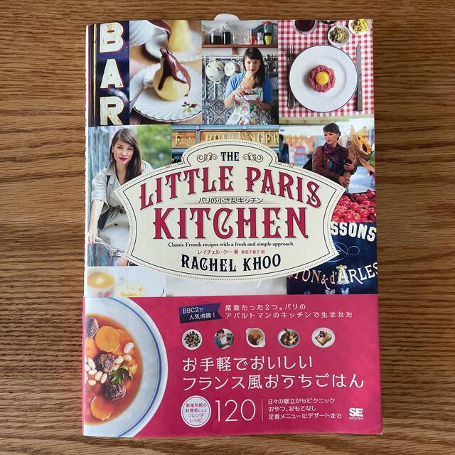パリの小さなキッチン Classic French recipes wi エンタメ/ホビーの本(料理/グルメ)の商品写真