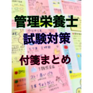 管理栄養士 付箋まとめ(ノート/メモ帳/ふせん)