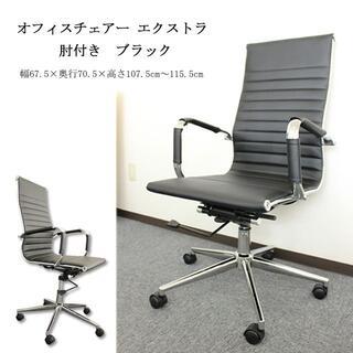 オフィスチェアーエクストラ 肘付【419】(ハイバックチェア)