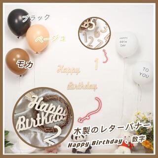 Happy Birthday 木製レターバナー バルーン 風船 誕生日(ウェルカムボード)