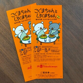 ★2枚★『こぐまちゃんとしろくまちゃん』JR名古屋タカシマヤ(その他)