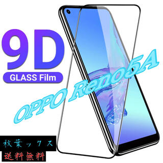 オッポ(OPPO)のOPPO Reno5A 9D 強化ガラスフィルム 黒枠(保護フィルム)