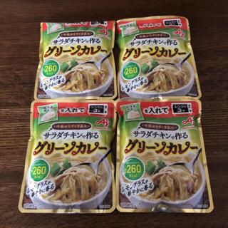 アジノモト(味の素)の味の素 グリーンカレー 4袋(レトルト食品)