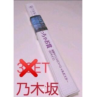 ノギザカフォーティーシックス(乃木坂46)の乃木坂 ラストワン賞 サイン入り ポスター(アイドルグッズ)