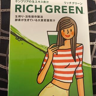 ケンブリア RICH GREEN (サンプル/トライアルキット)
