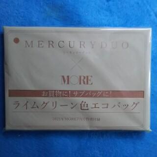 マーキュリーデュオ(MERCURYDUO)のMORE7月号付録 マーキュリーデュオライムグリーン色エコバック(エコバッグ)