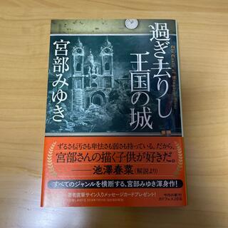 カドカワショテン(角川書店)の過ぎ去りし王国の城(その他)