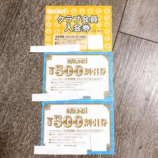 ラウンドワン利用券 株主優待券 1000円分 2021年9月30日まで(ボウリング場)