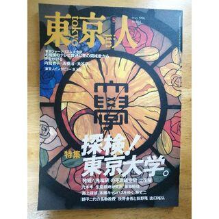 『 東京人 特集 探検! 東京大学。』1996年5月no.104(文芸)