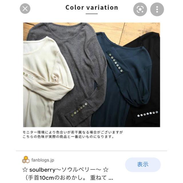 Solberry(ソルベリー)のsoulberry 手首10センチのおめかし 重ねて輝くシェルボタンカットソー レディースのトップス(カットソー(長袖/七分))の商品写真
