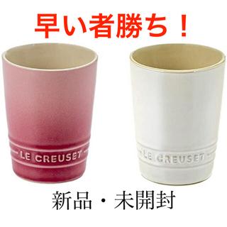 LE CREUSET - ☆未開封・新品☆ル・クルーゼ ペア・ショート・タンブラー