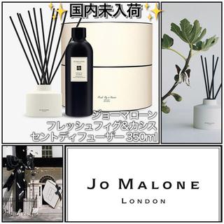 ジョーマローン(Jo Malone)のJo Malone ◼︎ジョーマローン◼︎ ディフューザー & リフィル フィグ(アロマディフューザー)