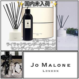 Jo Malone - Jo Malone◼︎ジョーマローン◼︎ ディフューザー &リフィル ラベンダー